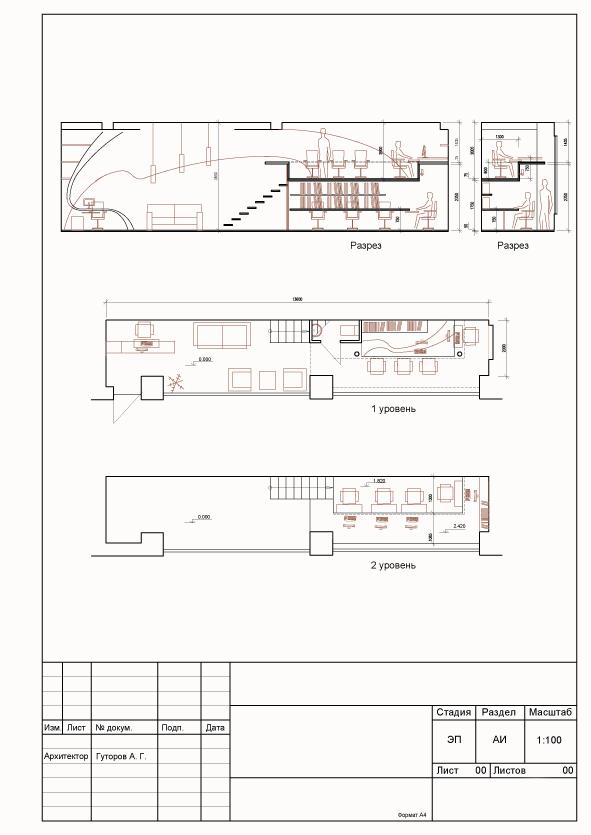 план офис